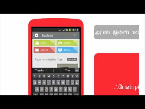How to search and install apps on your Android smartphone (Tamil)