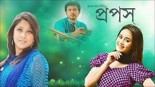 PropsI প্রপস | Bangla Romantic Natok I Arfan Nisho I Ahona I Sumaiya shimu  I Bangla new natok