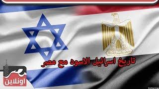 ضد مصر - تاريخ اسرائيل الاسود مع مصر من بداية العدوان حتي زرع اسماك القرش