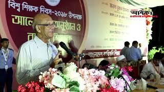 Speech of Education Minister on world teachers day program
