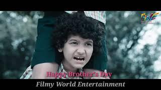 brother's day Status || whatsapp status 2018 || Filmy World Entertainment