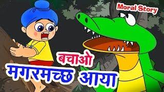 राजू और मगरमच्छ I Raju Aur Magarmach I Moral Stories For Kids | Panchtantra Ki Kahaniya In Hindi