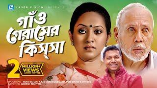 Gao Gramer Kissha | Bangla Natok | Tarin Jahan, A.T.M. Shamsuzzaman, Toni Dayes | Pronob Bhotto