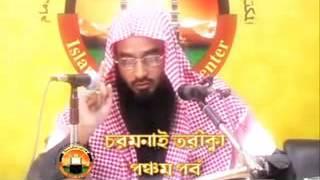 Charmonai Pirer Torika By Sheikh Motiur Rahman Madani Part 2