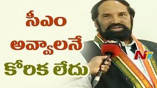 Uttam Kumar Reddy Face to Face Over Seat Sharing in Telangana   Grand Alliance   NTV