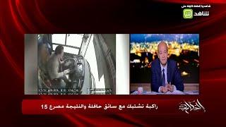 بطريقة كوميدية .. عمرو أديب يعلق على حادثة مرور في الصين