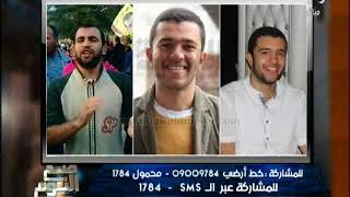 برنامج صح النوم | مع الاعلامى محمد الغيطى تفاصيل القبض على الإخوانى عبدالرحمن عز - 15-8-2017