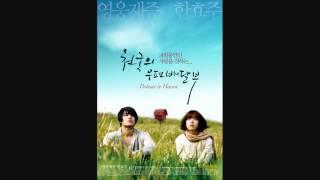 Heaven's Postman OST- If I Have