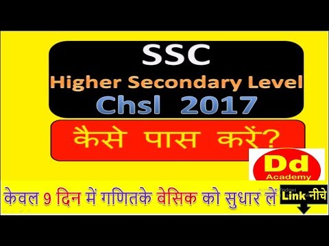 How to crack SSC Chsl- a planning in Hindi