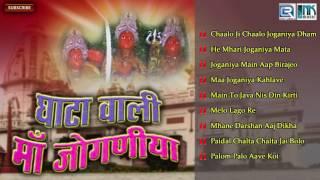 Ghata Wali Maa Joganiya | Moinuddin Manchala | Joganiya Mata | Devotional | Rajasthani Songs