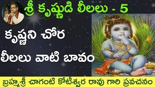 ⚡️Krishna's real meaning of chor leela by Sri #chaganti koteswara rao garu. కృష్ణుడి చోరులీల అర్థం