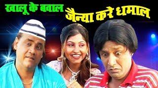 Khalu Ke Bawaal Jainya Kare Dhamaal - Khandesh Full Movie   Asif Albela