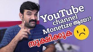 YouTube Channel monetization ആയോ  സൂക്ഷിക്കുക