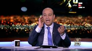 كل يوم - عمرو أديب: كل حاجة في مصر غليت ماعدا الحشيش