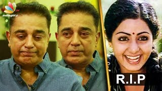 Kamal Hassan's teary-eyed tribute to Sridevi | Tamil Actress Death Video