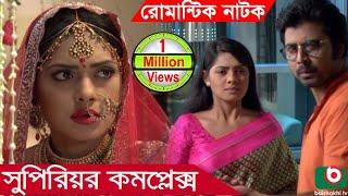 Bangla Romantic Natok | Superior Complex | Afran Nisho, Nusrat Imroz Tisha