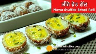 Sweet Bread Mawa Roll - चमचम जैसे मीठे ब्रेड रॉल  -  Bread Chum Chum