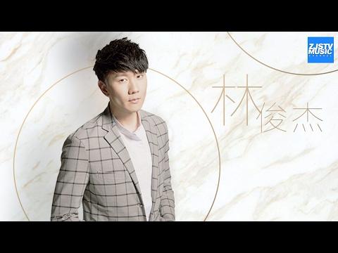 超人气! 林俊杰 JJ Lin 往期精� �演唱合辑 浙江卫视官方HD