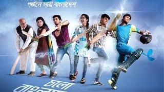 ICC World Cup -2015 Them song Vedio [Cholo Bangladesh] -by Habib Wahid