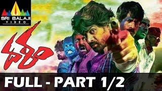 Dalam Telugu Full Movie Part 1/2 | Naveen Chandra, Piaa Bajpai | Sri Balaji Video