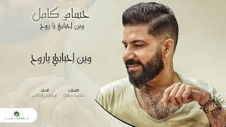 Hussam Kamil ... Wein Ahbabi Ya Rooh | حسام كامل ... وين احبابي ياروح