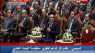 البحث العلمي - تعليق الرئيس السيسي علي كلمة وزير التعليم العالي والبحث العلمي