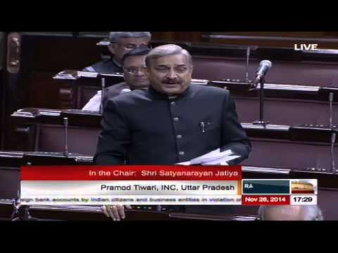 Sh. Pramod Tiwari's comments on the issue of Black Money held abroad