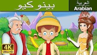 بينوكيو - قصص اطفال - قصص اطفال قبل النوم - Arabian Fairy Tales - Pinocchio in Arabic