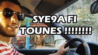 تعلم السياقة في تونس