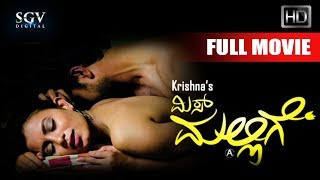 pc mobile Download Kannada Movies 2017 | Miss Mallige ಮಿಸ್ ಮಲ್ಲಿಗೆ (2017) Full Kannada Movies Kannada Movies 2017 | HD