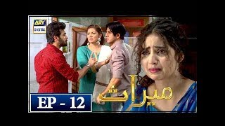 Meraas Episode 12 - 23rd February 2018 - ARY Digital Drama