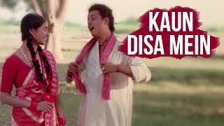 Kaun Disa Mein Full Video Song (HD) | Nadiya Ke Paar | Ravindra Jain Hits | Old Bollywood Song