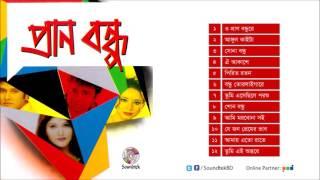 Pran Bondhu - Full Audio Album