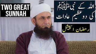 Hazrat Muhammad (SAW) ki 2 Azeem Aadtein   Maulana Tariq Jameel Bayan