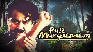 Puli Murganam Malayalam Full Movie | Mohanlal Action Movies 2016 | Malayalam Full Movie 2016 Latest