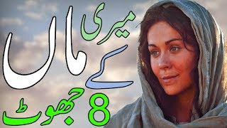 (Emotional) 8 Lies Of A Mother | Allah Is Greatest