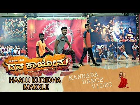 Xxx Mp4 Haalu Kudidha Makkle Dance Video HD Dana Kayonu Kannada Dance Dub 2017 Kannada Dubsmash New HD 3gp Sex