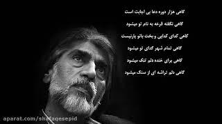 Gheysar Aminpour - گاهی گمان نمی کنی ولی خوب می شود- قیصرامین پور
