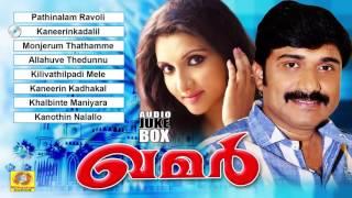 Khamar | ഖമർ | Latest Malayalam Mappila Album | Afsal & Manjari | Mappilapattukal | Mappila Songs