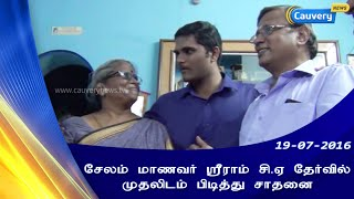 In the top of the world - sriram - CA topper from Salem | Cauvery News