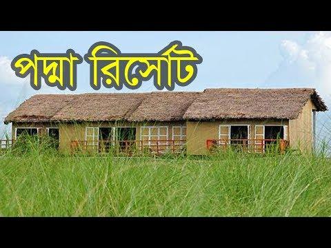 Padma Resort | Best Resort in Bangladesh