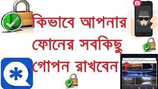 কিভাবে আপনার ফোনের সবকিছু গোপন রাখবেন ? bangla mobile tips about Hide phone and video