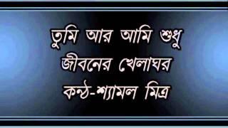 Tumi Ar Ami Shudhu  Shyamal Mitra