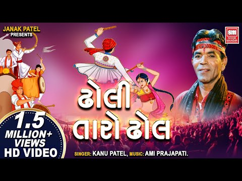 Xxx Mp4 Dholi Taro Dhol Kanu Patel Gujarati Garba Soormandir Navratri Special 3gp Sex
