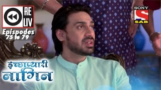 Weekly Reliv | Ichhapyaari Naagin | 9th Jan to 13th Jan 2017 | Episode 75 to 79