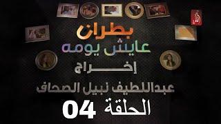 مسلسل بطران عايش يومه الحلقة 04 | رمضان 2018 | #رمضان_ويانا_غير