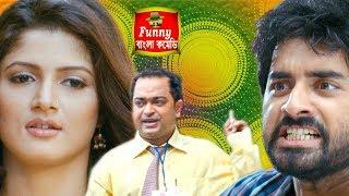 হারানো জিনিস ফেরত পাওয়া ||Idiot|| Ankush Hazra|| Srabanti Chatterjee||Funny Bangla Comedy