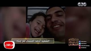 معكم مني الشاذلي -حصري لأول مرة قاهر الإرهاب الشهيد أحمد المنسي ولقاء لأول مرة مع والدته في عيد الأم