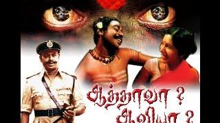 Aathora Aatha Tamil Horror Movie | Mangadu Ramachandran | Kovai sarala | Raguvaran | Y vijaya