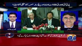 Aaj Shahzeb Khanzada Kay Sath - 21 May 2018